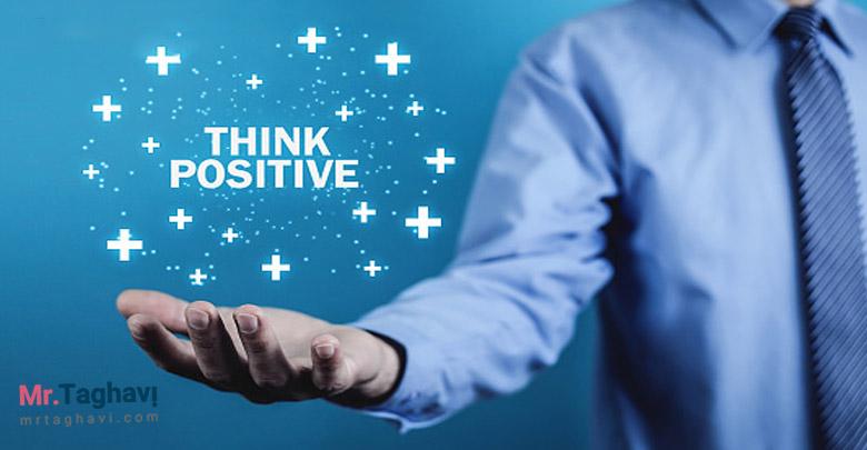 رابطه تقویت هوش مالی با جملات مثبت