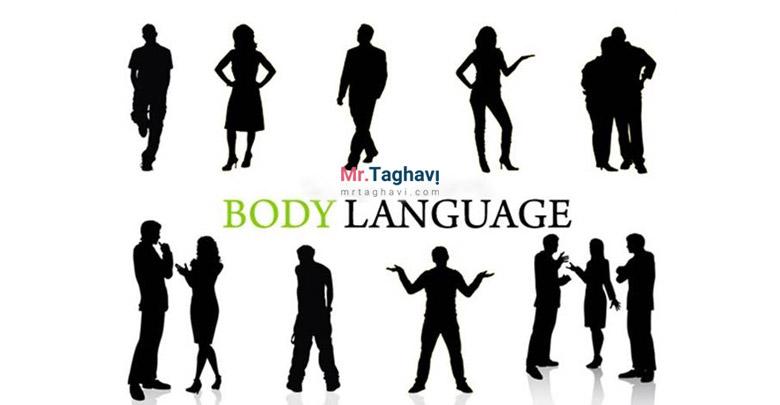 زبان بدن در مهارت فردی