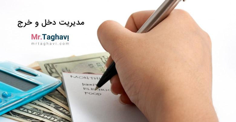 مدیریت دخل و خرج خانواده