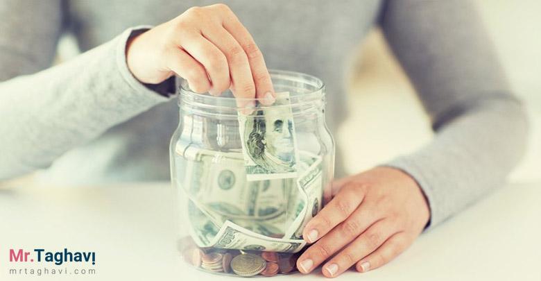 بهترین راه پس انداز پول