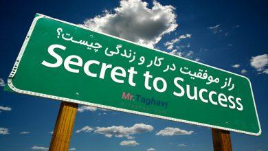 موفقیت در کار و زندگی