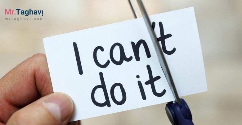 خودباوری و اراده قوی