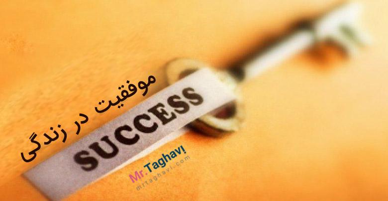 عوامل موفقیت در زندگی چیست