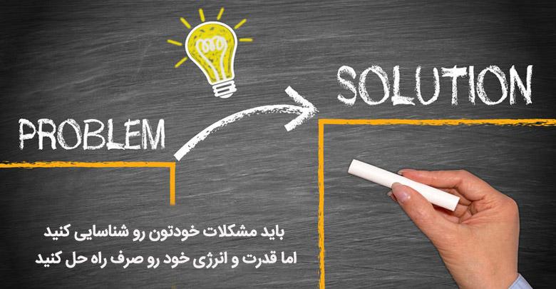 جملات انگیزشی موفقیت مالی برای رد شدن مشکلات
