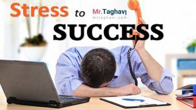 استرس موفقیت