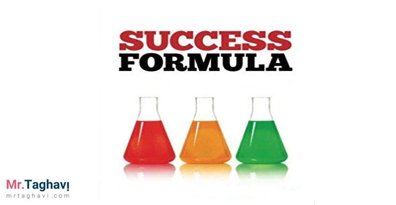 فرمول موفقیت چیست