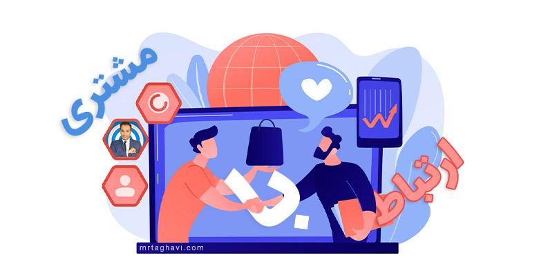 ارتباط با مشتری در کسب و کار